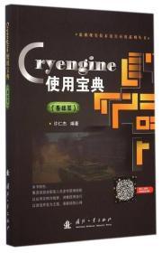 虚拟现实技术及其应用系列丛书:Cryengine使用宝典(基础篇)