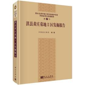 淇县黄庄墓地二区发掘报告