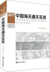 中国海关通关实务(2017年版)