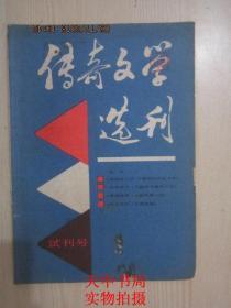 【试刊号】传奇文学学刊 试刊号