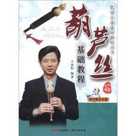民族乐器基础教程丛书:葫芦丝基础教程
