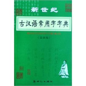 新世纪古汉语常用字字典 谭玉梅,王可 著  9787540528270 新世纪
