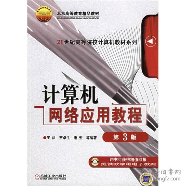计算机网络应用教程 第三版