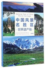 中国风景名胜区·世界遗产地