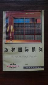 版权国际惯例