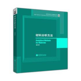 材料分析方法/材料科学与工程著作系列