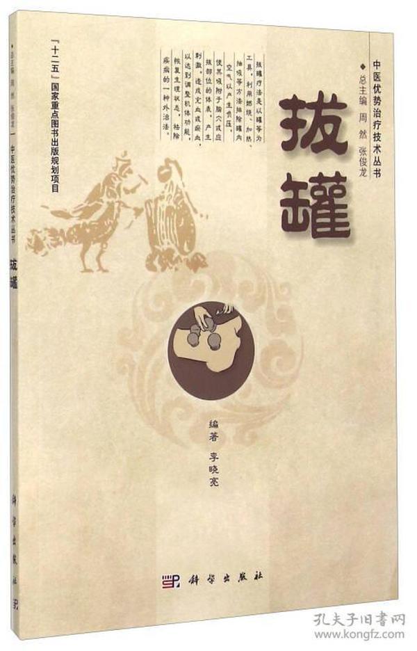 中医优势治疗技术丛书:拔罐