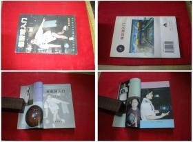 《保龄球入门》,32开张家骥著,金盾1997.5出版,5588号,图书