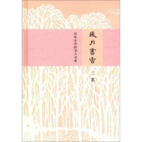 岁月书香:百年中华的书人书事(第2集)