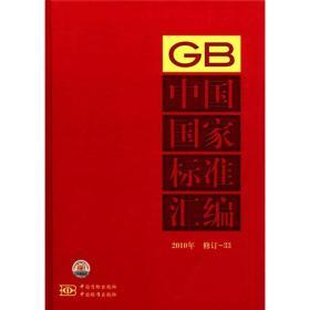 中国国家标准汇编(2010年)(修订-33)
