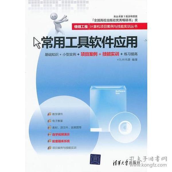 常用工具软件应用(银领工程——计算机项目案例与技能实训丛书)