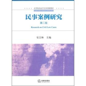 高等院校法学实务创新教材:民事案例研究(第2版)