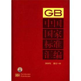 2010年中国国家标准汇编(修订-16)