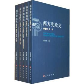 正版微残9品-不成套-西方宪政史(第1卷)(全5卷缺后4卷)CS9787010119212