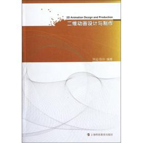 二维动画设计与制作林迎 陈玲