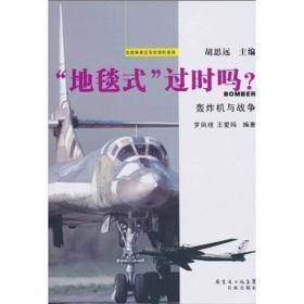 地毯式过时吗:轰炸机与战争