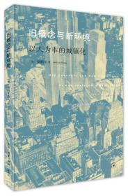 旧概念与新环境:以人为本的城镇化