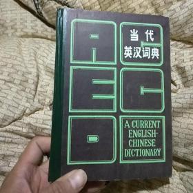 当代英汉词典