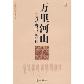 万里河山:十六场战役里的中国