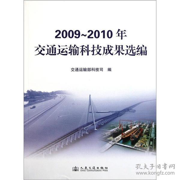 2009-2010年交通运输科技成果选编