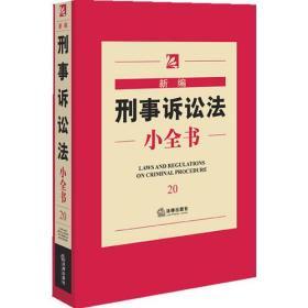 新编刑事诉讼法小全书(20)