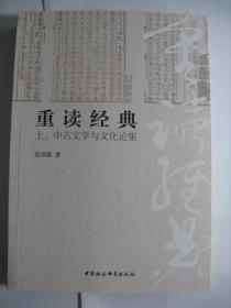 重读经典-上.中古文学与文化论集