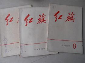 红旗  1976年第2、4、9期三本合售