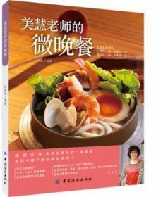 9787518008384/美惠老师的微晚餐/ 林美慧 编著