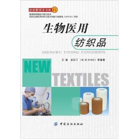 生物医用纺织品