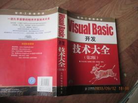 软件工程师典藏:Visual Basic 开发技术大全(第2版)