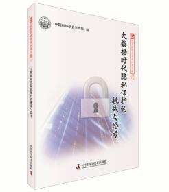 大数据时代隐私保护的挑战与思考