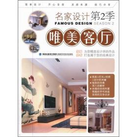 名家设计(第2季):唯美客厅