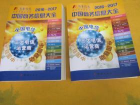 2016——2017中国商务信息大全上下册全