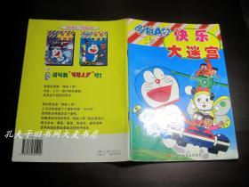 《哆啦A梦 快乐大迷宫》一版十印