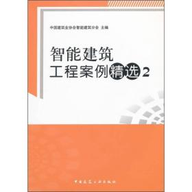 智能建筑工程案例精选-2 中国建筑业协会智能建筑分会 中国建筑工业出版社 2011年10月01日 9787112131969
