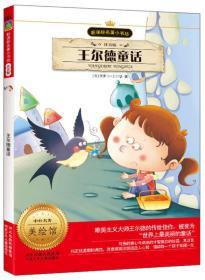 新课标名著小书坊:王尔德童话(注音版)