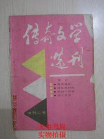 【试刊号】传奇文学学刊 试刊二号