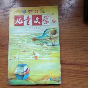 儿童文学2010-8