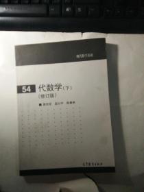 代数学 (下)修订版