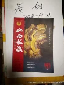山西收藏2012年第2期