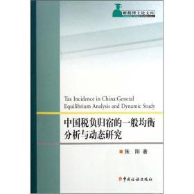 中国税负归宿的一般均衡分析与动态研究G