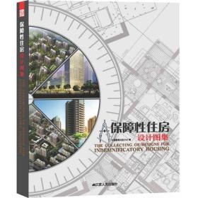 """正版新书""""保障性住房设计图集(现行相关保障房规范、规程和技术标准的实例体现)"""""""