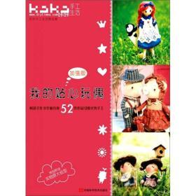 """我的贴心玩偶·加强版:""""KaKa手工生活""""之52件最热门玩偶作品集"""