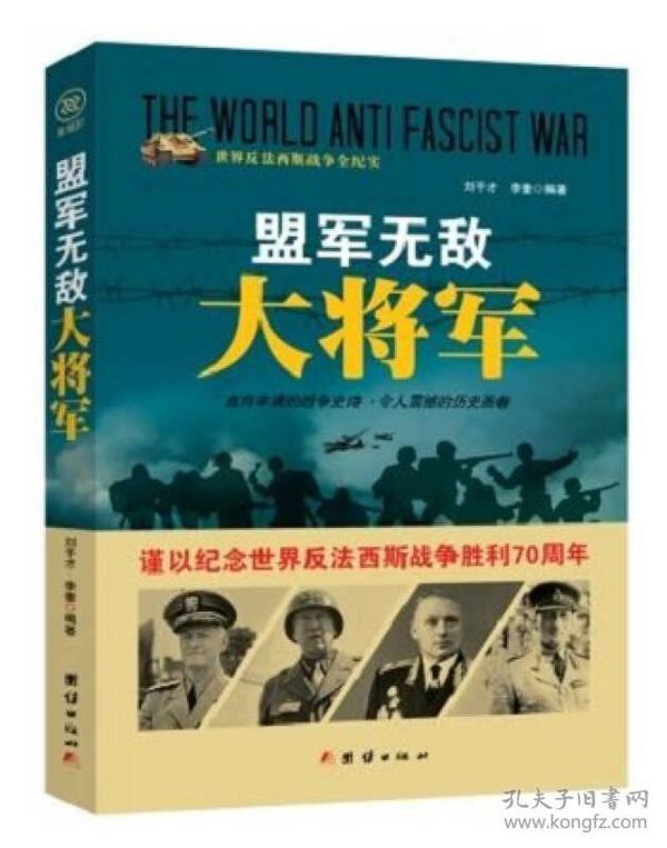 世纪反法西斯战争全纪实:盟军无敌大将军