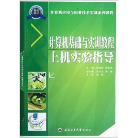 计算机基础与实训教程上机实验指导张青林//崔跃林