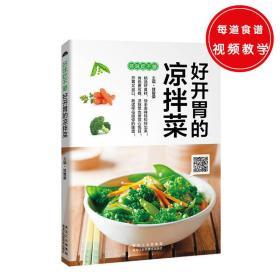 9787538888287好味吃不夠--好開胃的涼拌菜