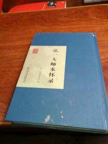 民国首版文学经典:弘一大师永怀录
