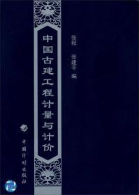 中国古建工程计量与计价