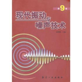 现代振动与噪声技术(第9卷)