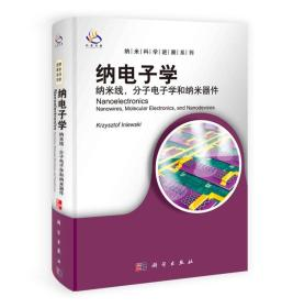 纳米科学进展系列·纳电子学:纳米线 分子电子学及纳米器件 [波兰]印纽斯基(Iniewski K.) 著 9787030322630 科学出版社 M